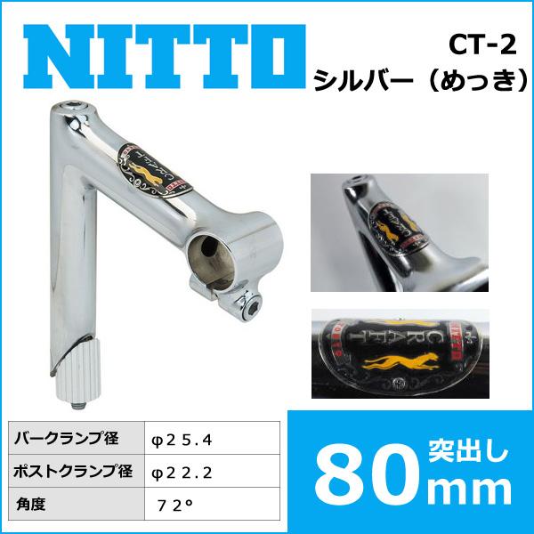 NITTO(日東) CT-2(クラフト2) ハンドルステム (25.4) CP 80mm 自転車 ステム クィルステム ニットー