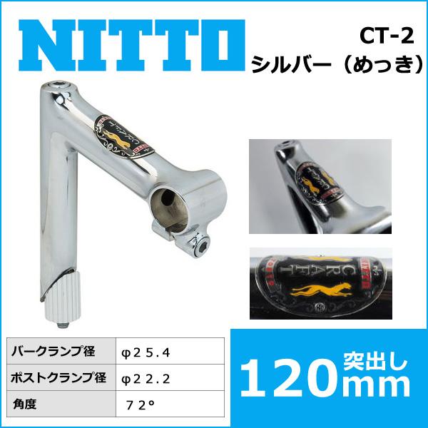 NITTO(日東) CT-2(クラフト2) ハンドルステム (25.4) CP 120mm 自転車 ステム クィルステム ニットー