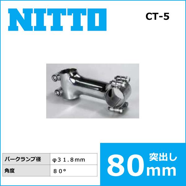 NITTO(日東) CT-5(クラフト5) (31.8)シュレッドレスステム(80゜) 80mm 自転車 ステム シュレッドレス ニットー