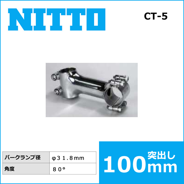 NITTO(日東) CT-5(クラフト5) (31.8)シュレッドレスステム(80゜) 100mm 自転車 ステム シュレッドレス ニットー