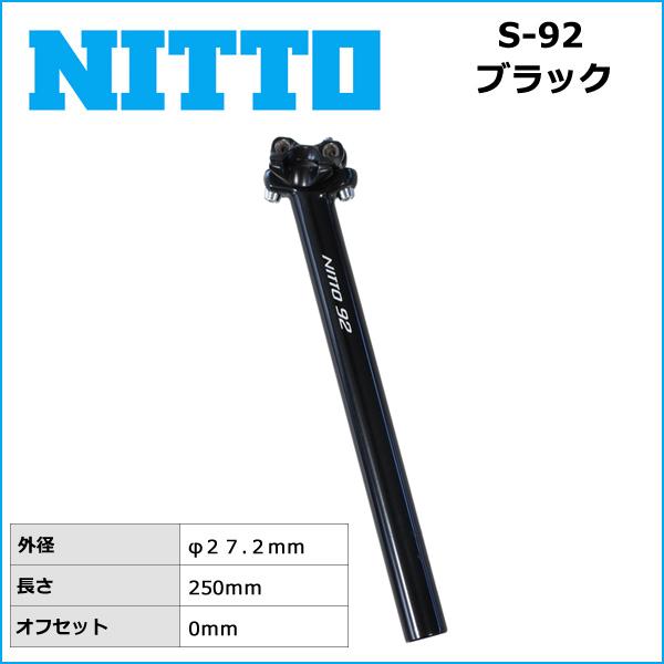NITTO(日東) S-92 シートポスト ブラック (27.2x250mm) 自転車 シートポスト ニットー