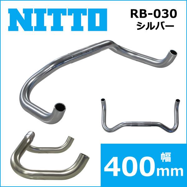 NITTO(日東) RB-030 ハンドルバー(25.4mm) シルバー 400mm 自転車 ハンドル ブルホーン