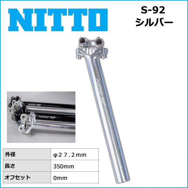 NITTO(日東) S-92 シートポスト シルバー (27.2x350mm) 自転車 シートポスト ニットー