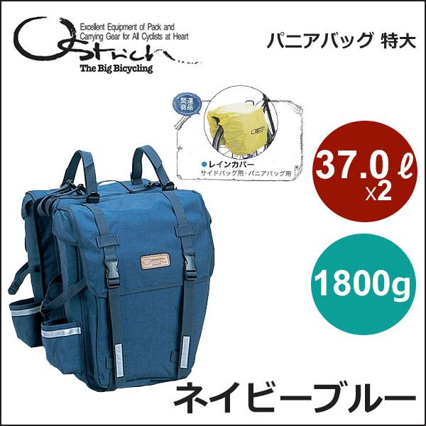 オーストリッチ パニアバッグ 特大 ネイビーブルー 自転車 サイドバッグ/車体装着バッグ