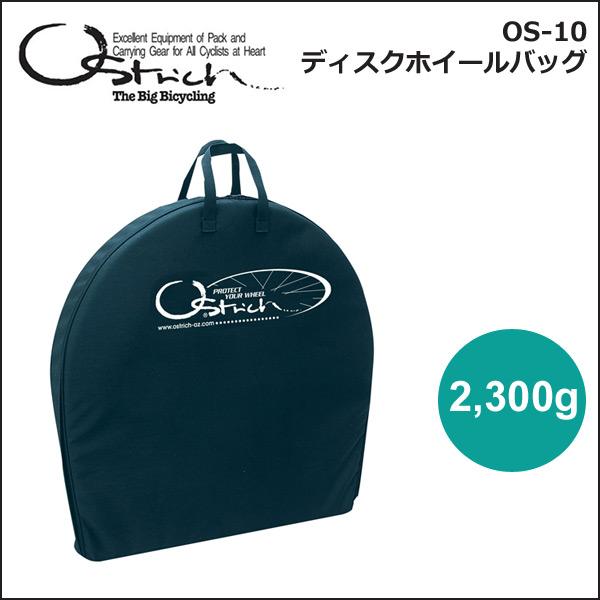 オーストリッチ OS-10 ディスクホイールバッグ ブラック 自転車 ホイールバッグ