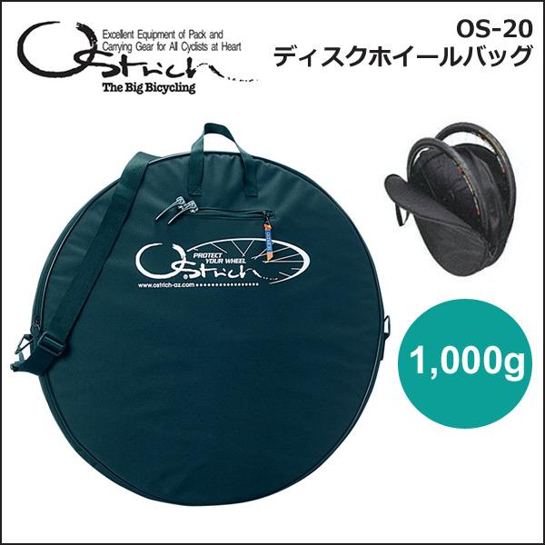 オーストリッチ OS-20 ディスクホイールバッグ ブラック 自転車 ホイールバッグ