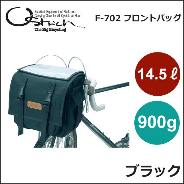 オーストリッチ F-702 フロントバッグ ブラック 自転車 フロントバッグ/車体装着バッグ