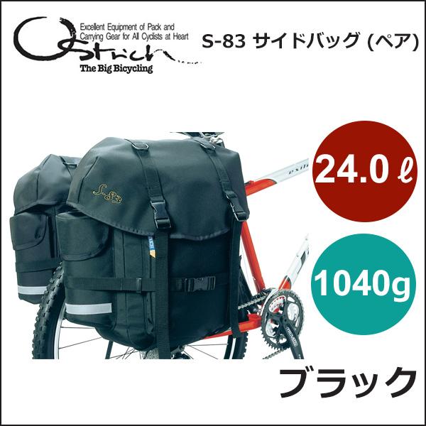 オーストリッチ S-83 サイドバッグ (ペア) ブラック 自転車 サイドバッグ/車体装着バッグ