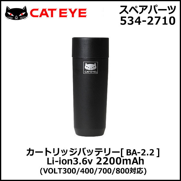 CatEye HL-EL460RC Cartridge Battery Black