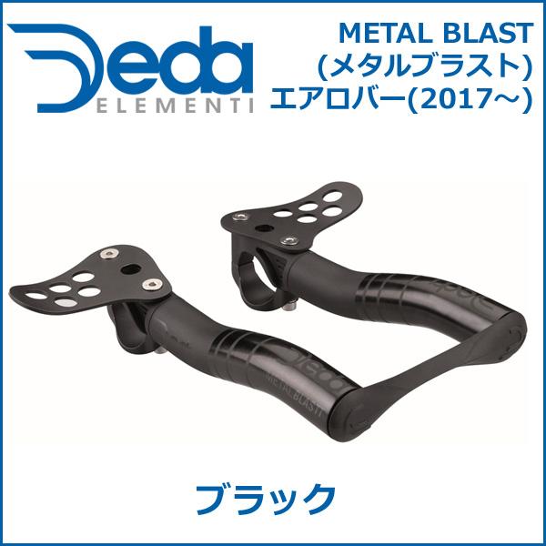 DEDA(デダ) METAL BLAST(メタルブラスト)エアロバー(2017~) ブラック(31.7) 自転車 ハンドル エアロバー