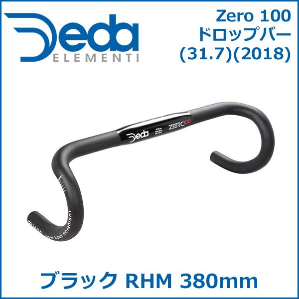 DEDA(デダ) Zero 100 ドロップバー (31.7)(2018) ブラック RHM 380mm 自転車 ハンドル ドロップハンドル
