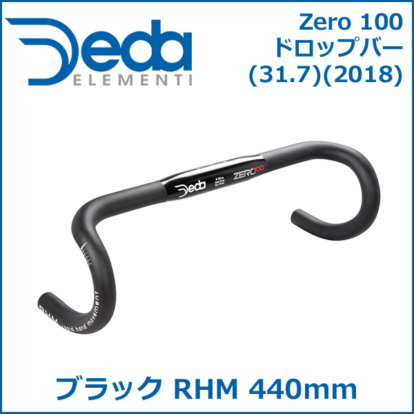 DEDA(デダ) Zero 100 ドロップバー (31.7)(2018) ブラック RHM 440mm 自転車 ハンドル ドロップハンドル