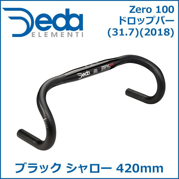 DEDA(デダ) Zero 100 ドロップバー (31.7)(2018) ブラック シャロー 420mm 自転車 ハンドル ドロップハンドル