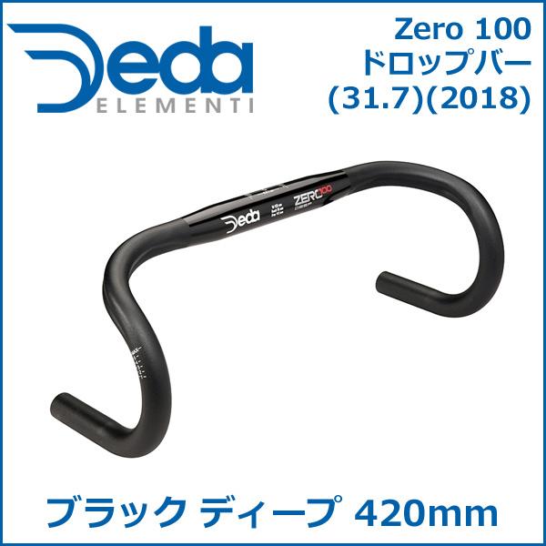 DEDA(デダ) Zero 100 ドロップバー (31.7)(2018) ブラック ディープ 420mm 自転車 ハンドル ドロップハンドル