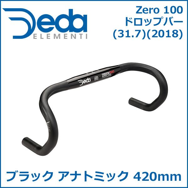 DEDA(デダ) Zero 100 ドロップバー (31.7)(2018) ブラック アナトミック 420mm 自転車 ハンドル ドロップハンドル