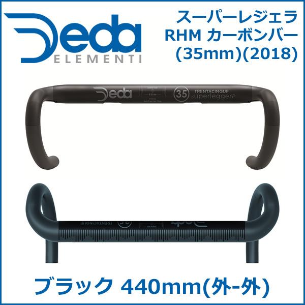 DEDA(デダ) スーパーレジェラ RHM カーボンバー(35mm)(2018) ブラック 440mm(外-外) 自転車 ハンドル ドロップハンドル