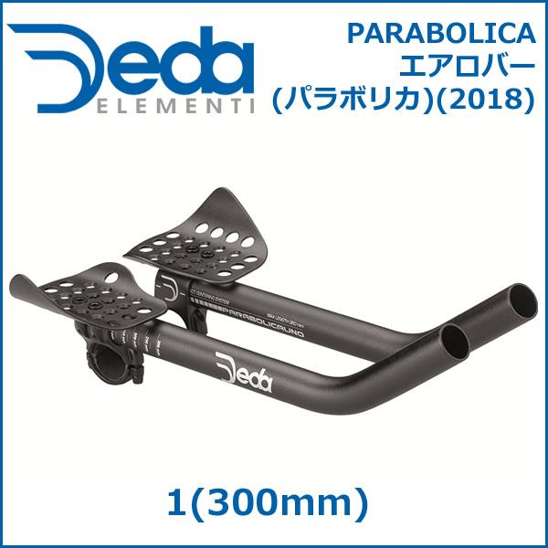 DEDA(デダ) PARABOLICA エアロバー (パラボリカ)(2018) 1(300mm) 自転車 ハンドル エアロバー