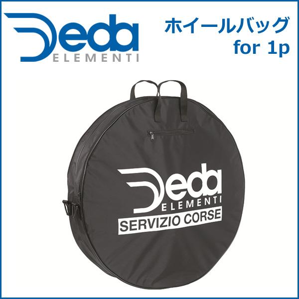 DEDA(デダ) ホイールバッグ for 1p(2本入) 自転車 ホイールバッグ