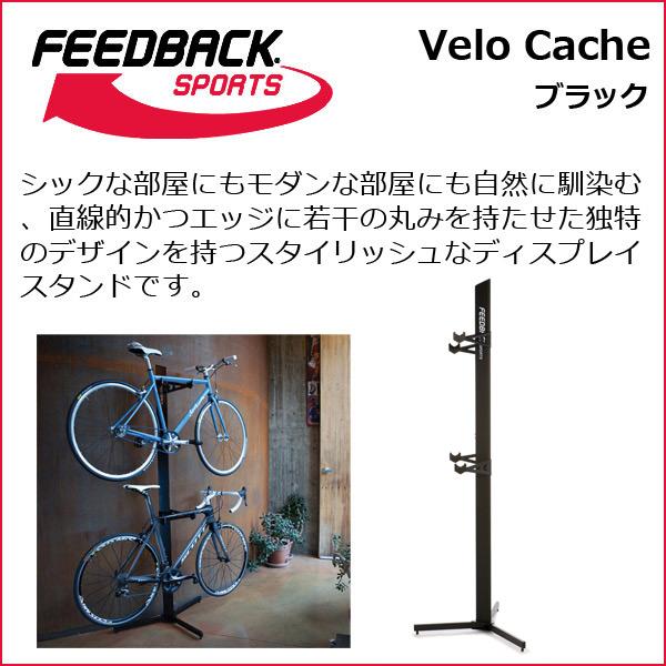 FEEDBACK Sports(フィードバッグスポーツ) Velo Cache 2-Bike Column Black ベロ キャッシュ ブラック 自転車 スタンド ディスプレイスタンド