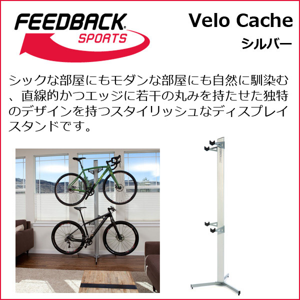 FEEDBACK Sports(フィードバッグスポーツ) Velo Cache 2-Bike Column Silver ベロ キャッシュ シルバー 自転車 スタンド(オプション)