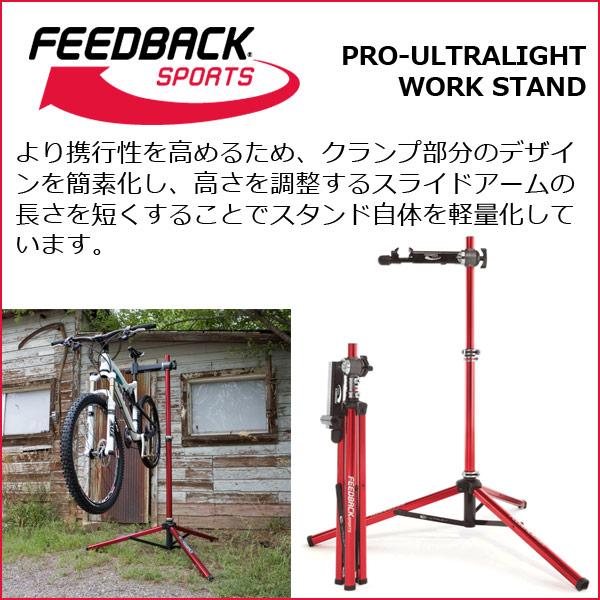 FEEDBACK Sports(フィードバッグスポーツ) Pro-Ultralight Work Stand プロ ウルトラライト ワークスタンド 自転車 スタンド ディスプレイスタンド