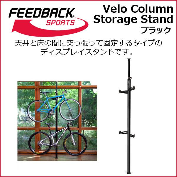 FEEDBACK Sports(フィードバッグスポーツ) Velo Column Storage Stand ブラック ベロコラム ストレージ スタンド 自転車 スタンド ディスプレイスタンド