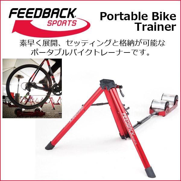 FEEDBACK Sports(フィードバッグスポーツ) Portable Bike Trainer ポータブルバイクトレーナー 自転車 サイクルトレーナー 固定ローラー