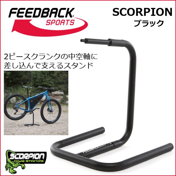 FEEDBACK Sports(フィードバッグスポーツ) SCORPION STAND ブラック スコーピオン アクスルスタンド 自転車 スタンド ディスプレイスタンド