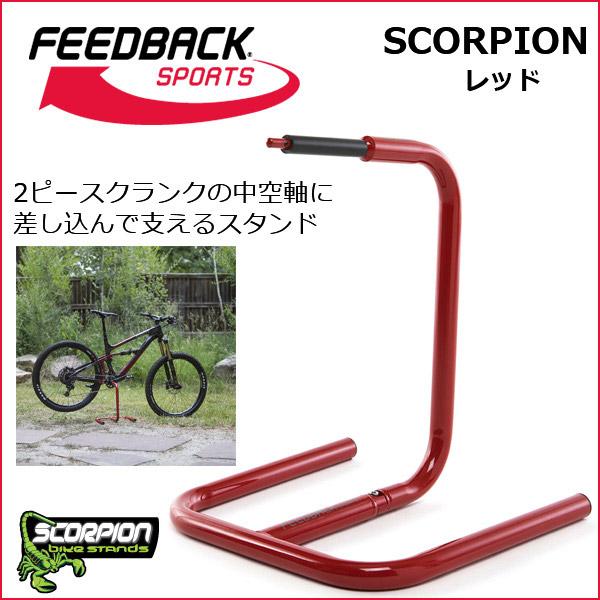 FEEDBACK Sports(フィードバッグスポーツ) SCORPION STAND レッド スコーピオン アクスルスタンド 自転車 スタンド ディスプレイスタンド