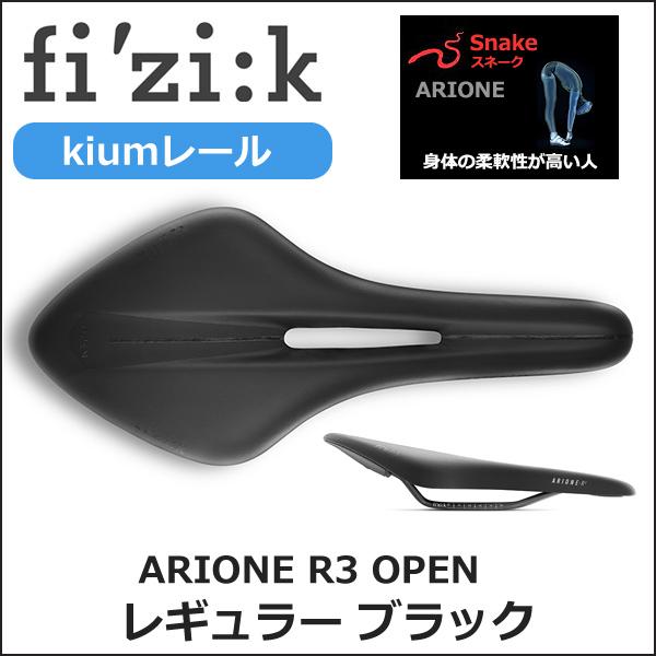 fi'zi:k(フィジーク) ARIONE R3 OPEN kiumレール for スネーク レギュラー ブラック(70C0SA13041) 自転車 サドル