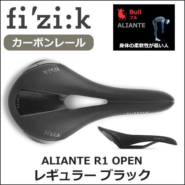 fi'zi:k(フィジーク) ALIANTE R1 OPEN カーボンレール for ブル レギュラー ブラック(70C2SA03A02) 自転車 サドル