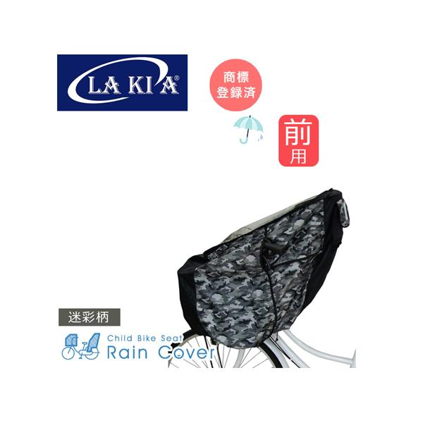 LAKIA(ラキア) チャイルドシート レインカバー【前用】(フロント用) カモフラージュ 迷彩柄 まえ幼児座席用風防レインカバー