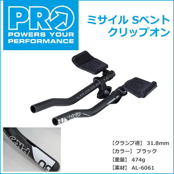 シマノ PRO(プロ) ミサイル Sベント クリップオン クランプ径:31.8mm AL-6061 478g (R20RAB0041X) 自転車 shimano ハンドル DH、TTハンドル