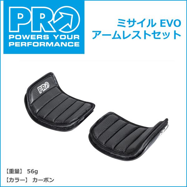 シマノ PRO(プロ) ミサイル EVO アームレストセット カーボン 56g (R20RAB0048X) 自転車 shimano パーツ