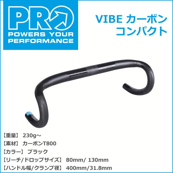 シマノ PRO(プロ) VIBE カーボン コンパクト 400mm/31.8mm カーボンT800 230g~ (R20RHA0374X) 自転車 shimano ハンドル ドロップハンドル