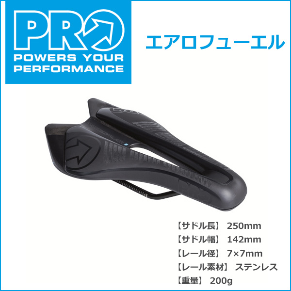 シマノ PRO(プロ) エアロフューエル ブラック 142mm (R20RSA0185X) 自転車 shimano サドル