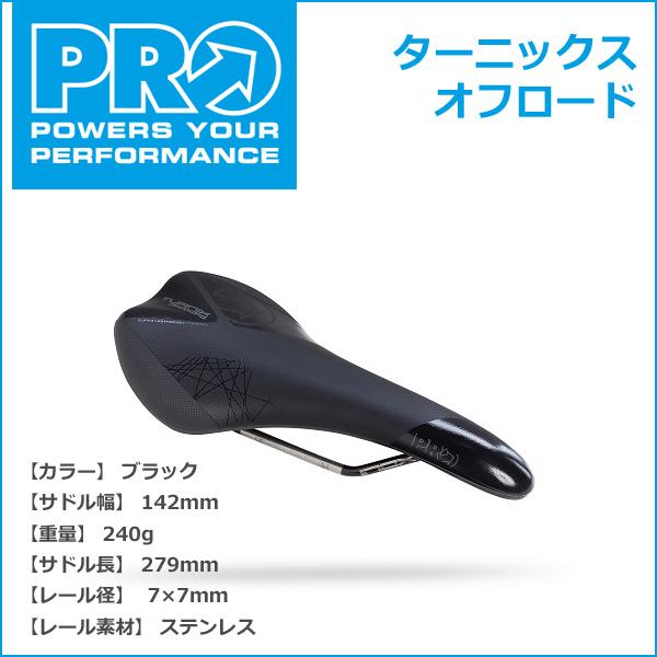 シマノ PRO(プロ) ターニックス オフロード 142mm (R20RSA0262X) 自転車 shimano サドル