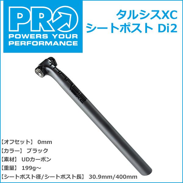 シマノ PRO(プロ) タルシスXC シートポスト Di2 30.9mm/400mm オフセット:0mm 199g~ UDカーボン ブラック (R20RSP0108X) 自転車 shimano シートポスト