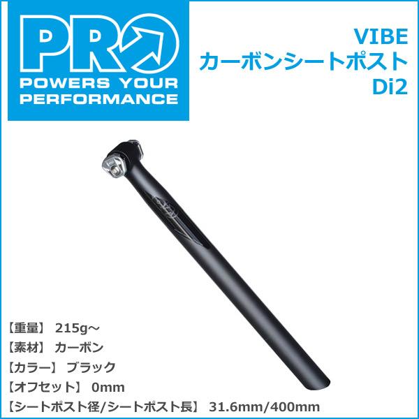 シマノ PRO(プロ) VIBE カーボンシートポスト Di2 31.6mm/400mm オフセット:0mm 215g~ (R20RSP0163X) 自転車 shimano シートポスト