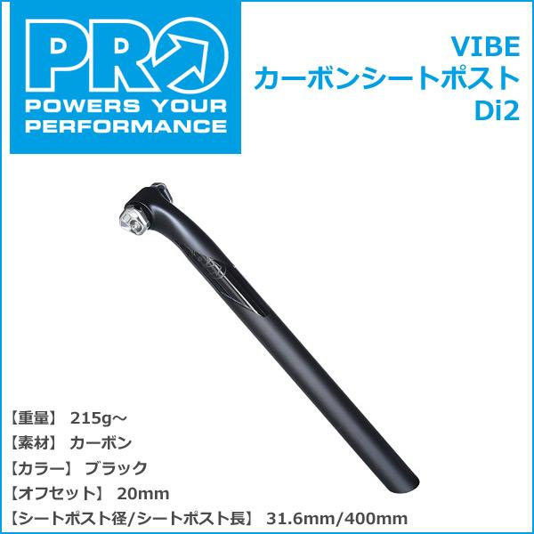 シマノ PRO(プロ) VIBE カーボンシートポスト Di2 31.6mm/400mm オフセット:20mm 215g~ (R20RSP0166X) 自転車 shimano シートポスト