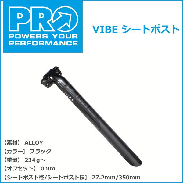 シマノ PRO(プロ) VIBE シートポスト 27.2mm/350mm オフセット:0mm 234g~ ALLOY ブラック (R20RSP0170X) 自転車 shimano シートポスト