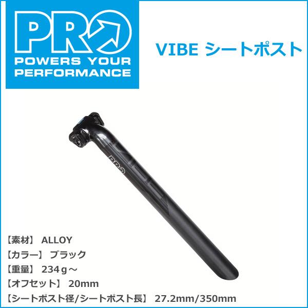 シマノ PRO(プロ) VIBE シートポスト 27.2mm/350mm オフセット:20mm 234g~ ALLOY ブラック (R20RSP0172X) 自転車 shimano シートポスト