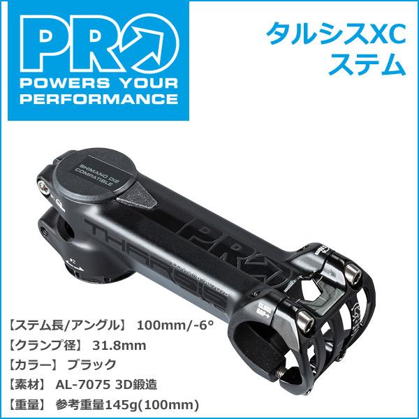 シマノ PRO(プロ) タルシスXC ステム 100mm/31.8mm -6° AL-7075 3D鍛造 (R20RSS0310X) 自転車 shimano ステム