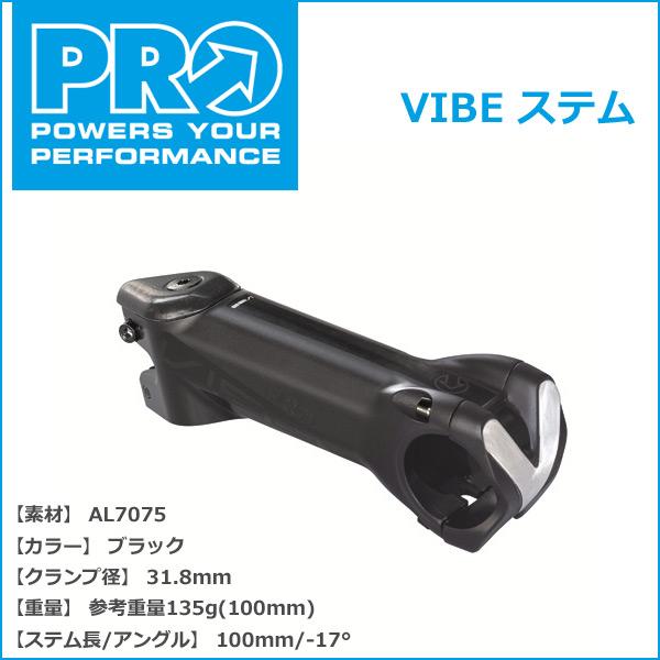 シマノ PRO(プロ) VIBE ステム 100mm/31.8mm 1-1/8 -17°AL-7075 (R20RSS0462X) 自転車 shimano ステム