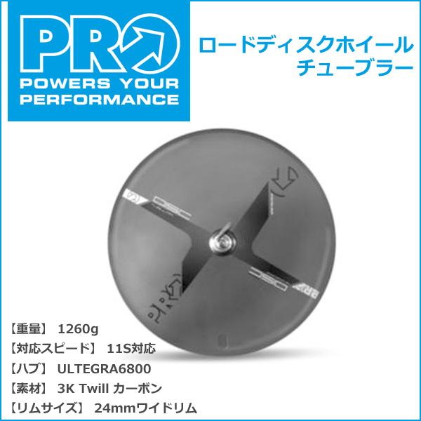 シマノ PRO(プロ) ロードディスクホイール チューブラー 24mmワイドリム ULTEGRA6800ハブ使用 11S対応 (R20RWH0036X) 自転車 shimano ホイール
