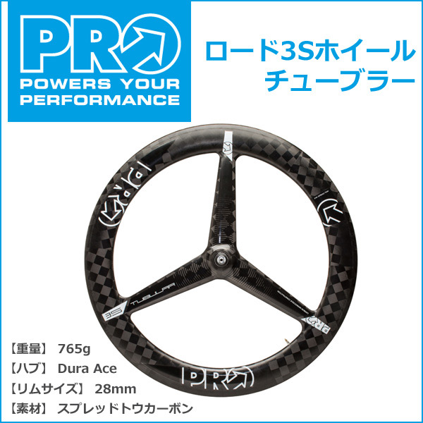 シマノ PRO(プロ) ロード3Sホイール チューブラー 28mmワイドリム DURA-ACE9000ハブ使用 (R20RWH0038X) 自転車 shimano ホイール