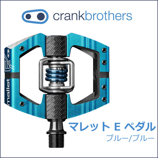 Crank Brothers(クランクブラザーズ) マレット E ペダル ブルー/ブルー 自転車 ペダル ビンディングペダル