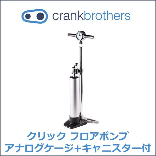 Crank Brothers(クランクブラザーズ) クリック フロアポンプ アナログケージ+キャニスター付 自転車 空気入れ フロアポンプ