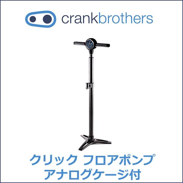 Crank Brothers(クランクブラザーズ) クリック フロアポンプ アナログケージ付 自転車 空気入れ フロアポンプ