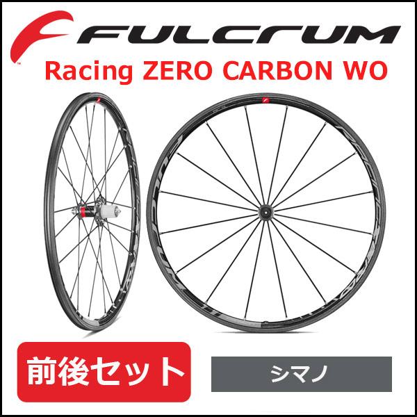 フルクラム(FULCRUM) Racing ZERO CARBON WO (前後セット) 2018 AC3 C17 [ブライト:シマノ(0146492)] レーシング ゼロ カーボン (バッグ/ブレーキパッド付) 自転車 ホイール ロード 国内正規品 クリンチャーホイール